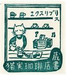 猫実珈琲店蔵書票.jpg